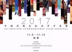 第二届中国民族志纪录片学术展-《冬虫夏草》荣获金奖