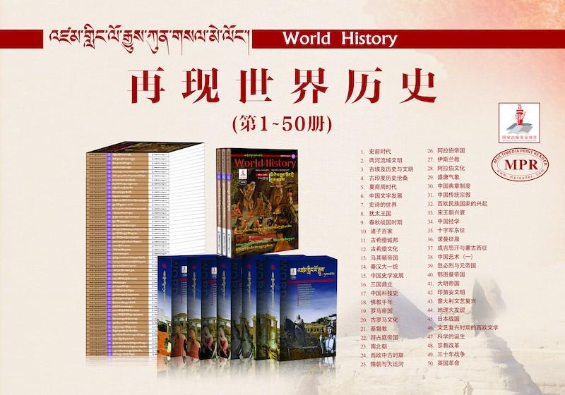 再现世界历史(宣传页)(汉语版) 拷贝.jpg