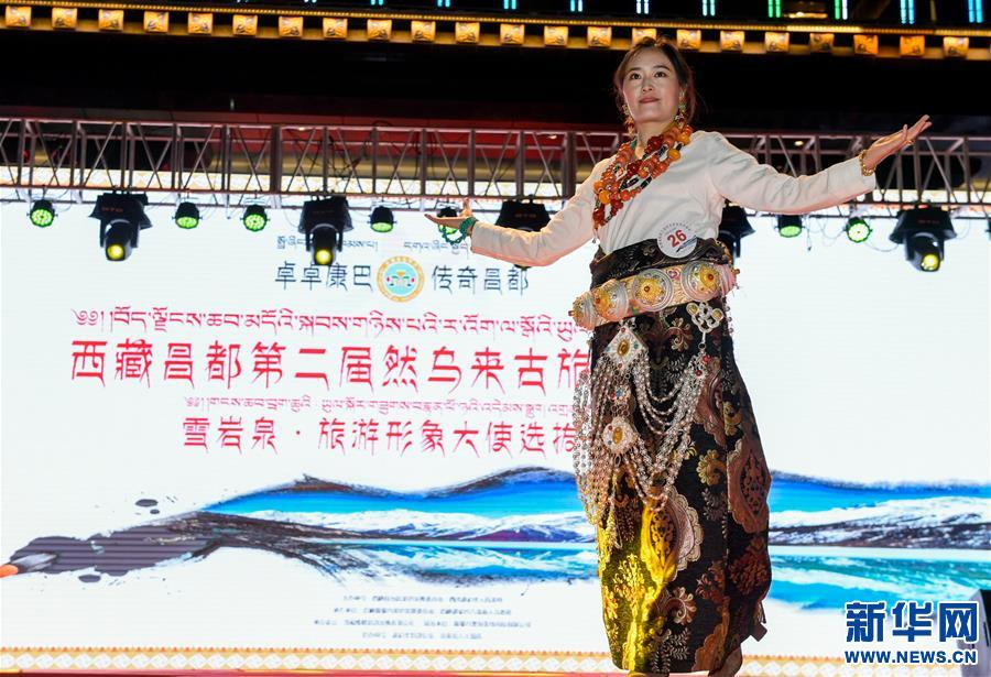 (新华视界)(4)西藏昌都举办第二届然乌来古旅游峰会