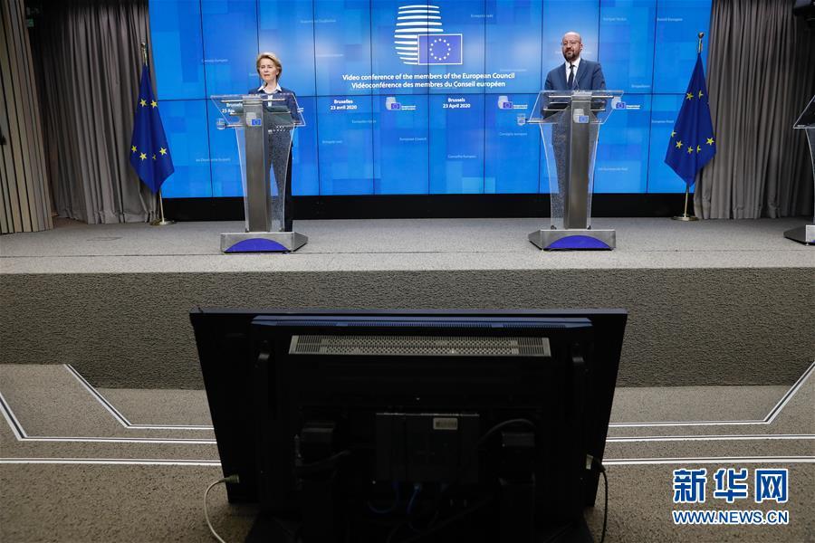 """(国际疫情)(4)欧盟成员国领导人同意设立""""恢复基金""""振兴经济"""