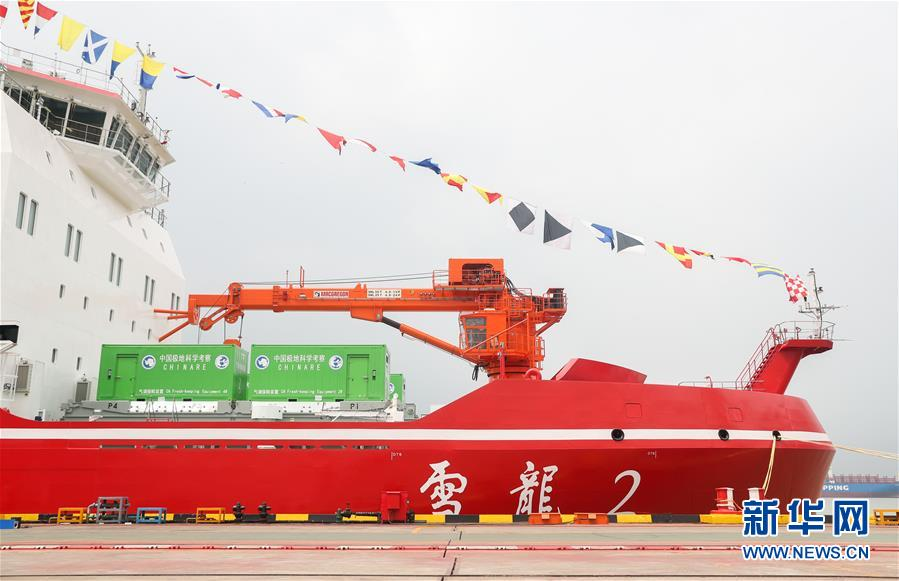 """(科技)(2)""""雪龙2""""号正式交付 首航将直奔南极"""
