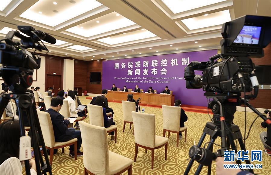(聚焦疫情防控)国务院联防联控机制新闻发布会在京举行