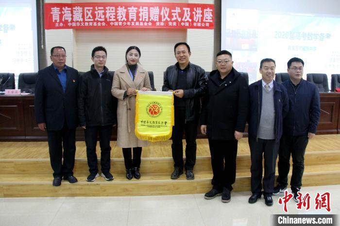 公益机构向青海藏区民族学校捐赠互联网教学产品和服务