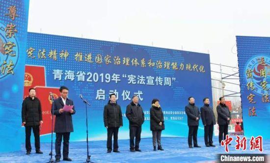 """图为青海省第二个""""宪法宣传周""""启动仪式现场。青海省司法厅供图"""