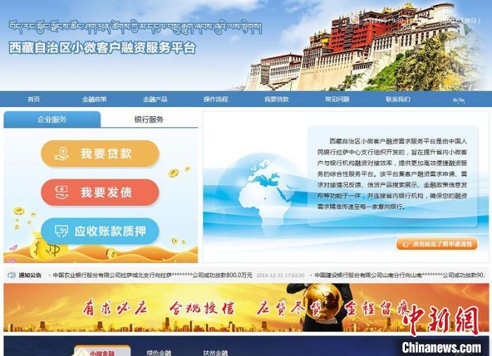 """西藏金融机构多措支持战""""疫""""复工"""