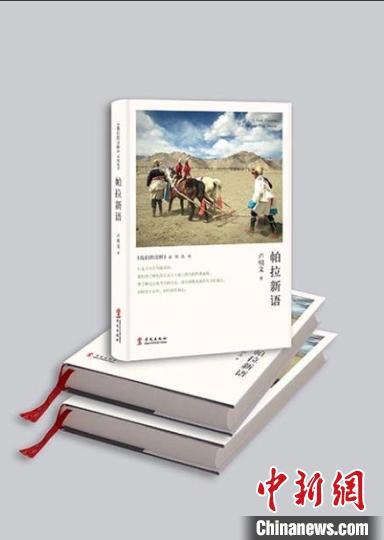 西藏民主改革纪实文学作品《帕拉新语》出版