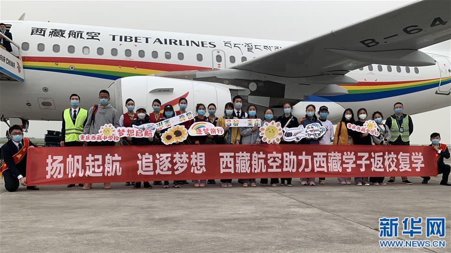 (新华网西藏频道)西藏航空护航西藏学子返校复学