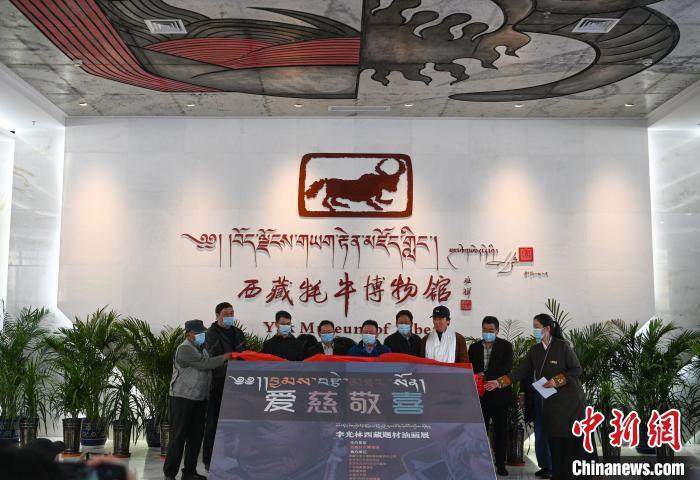 5月17日,由西藏牦牛博物馆主办的《爱慈敬喜——李光林西藏题材油画作品展》正式拉开帷幕并对公众开放。 何蓬磊 摄