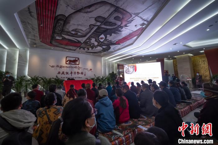 西藏牦牛博物馆开展国际博物馆日综合群众文化活动