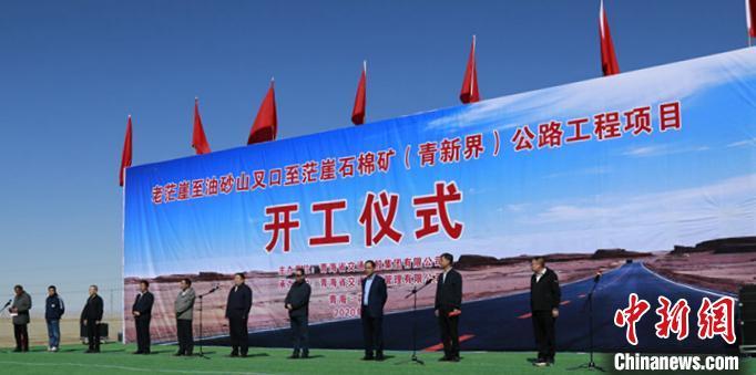 青、新两省(区)边界建陆路新通道
