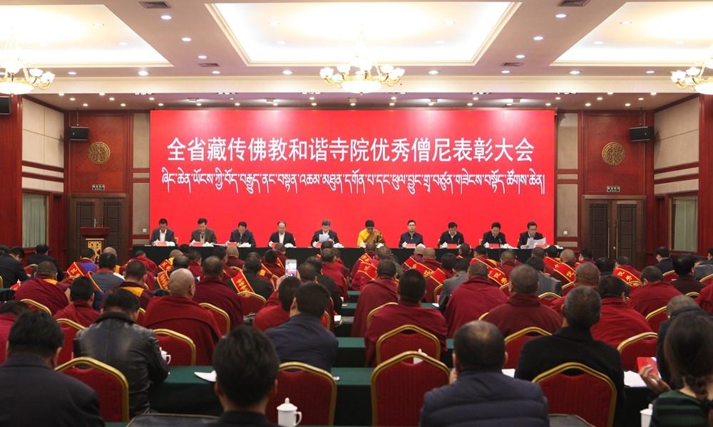 青海省召开藏传佛教和谐寺院优秀僧尼表彰大会