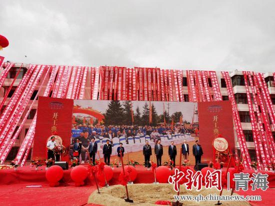 图为化隆县旧城危房改造(景富花园)项目开工仪式现场。张添福 摄
