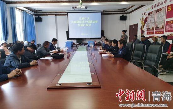 图为祁连县乡镇民族团结进步达标复验汇报会。 祁创办 供图