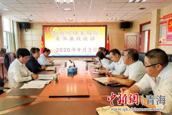 图为黄南州档案局馆集体廉政谈话现场。 黄宣 供图
