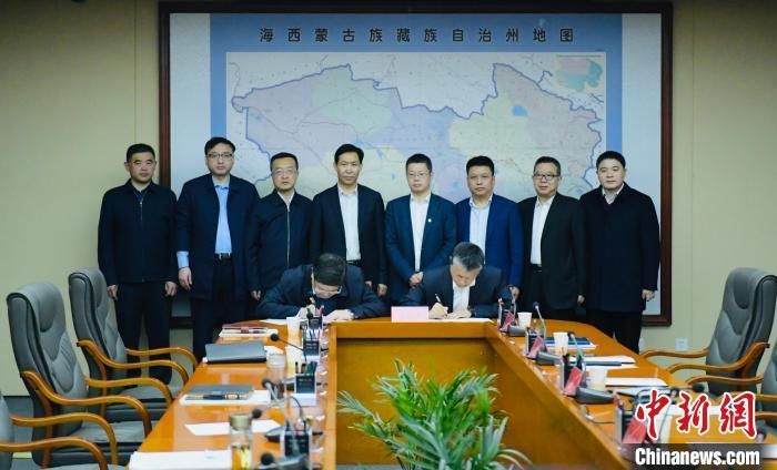 青海海西签署4000兆瓦风光储氢一体化项目助力实现碳达峰