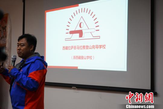 西藏喜马拉雅登山向导学校成立20年改写中国登山历史