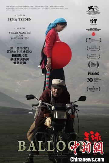 藏语电影《气球》获海南岛电影节最佳影片