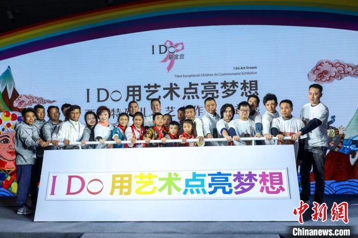 """西藏特殊儿童公益画展""""用艺术点亮梦想"""""""