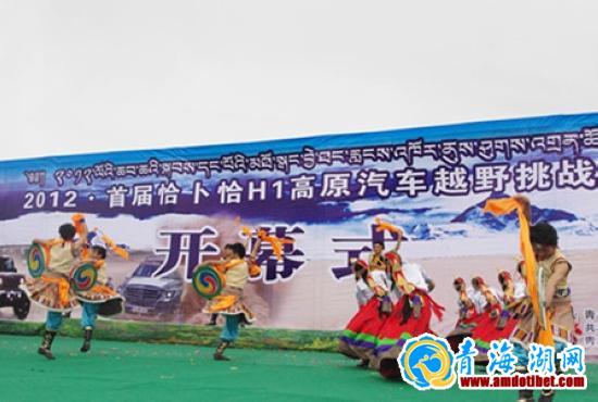 首届恰卜恰h1高原汽车越野挑战赛是由青海省体育局和海南藏族自治州