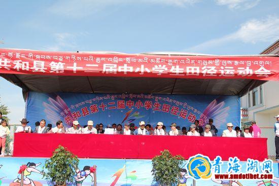 青海省共和县第十二届中小学生田径运动会隆重开幕