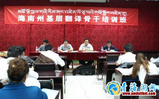青海省海南州举办基层翻译骨干培训班