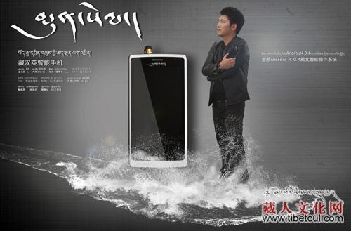 藏族歌手根呷成为最新藏汉英智能手机形象代言人
