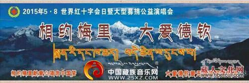 藏族群星助阵